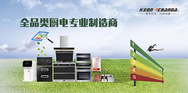 坚守品质,铸就匠心——科恩全品类厨电引领消费新需求