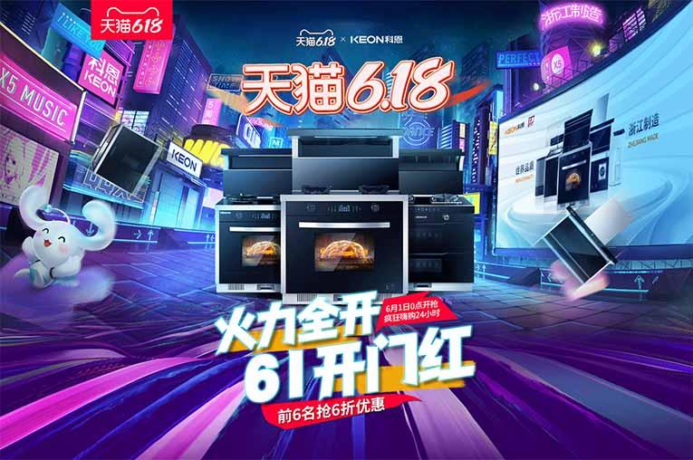 十大品牌科恩电器爆款产品抄底价 618厨电焕新有一套