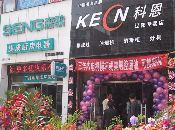 热烈祝贺科恩厨房电器辽阳专卖店隆重开业