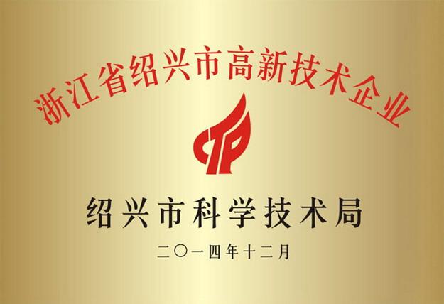 浙江省绍兴市高新技术企业