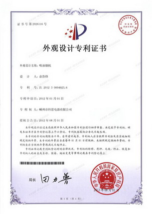 油烟机-外观设计专利证书