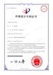 燃气灶-外观设计专利证书