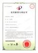 燃气灶-实用新型专利证书