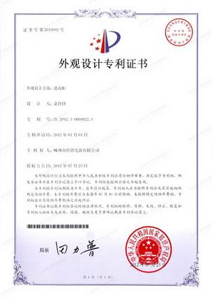 消毒柜-外观设计专利证书