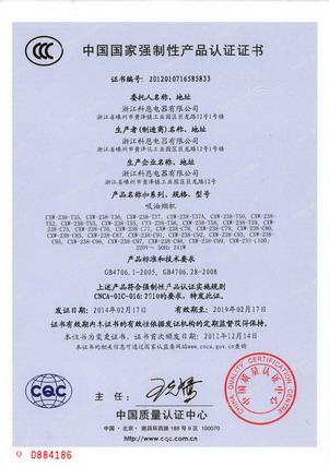 中国国家强制产品认证证书