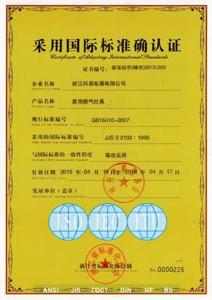 家用燃气灶具国际标准确认证