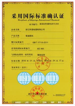 吸油烟机国际标准确认证