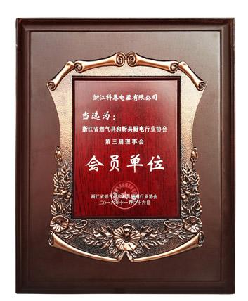 浙江省燃气具和厨具行业协会第三届理事会会员单位