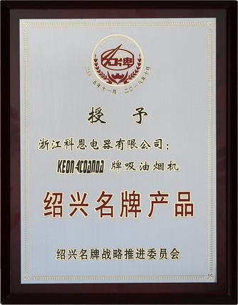 绍兴名牌产品证书