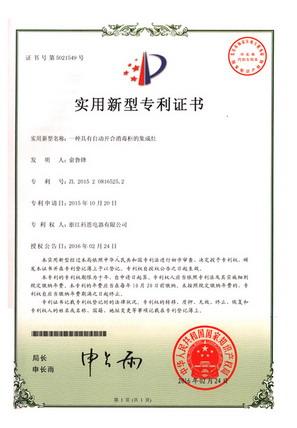 集成灶—实用新型专利证书