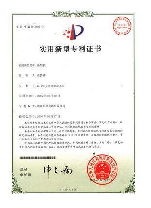 油烟机—实用新型专利证书