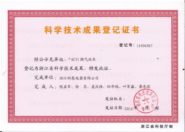 灶具—科学技术成果登记证书