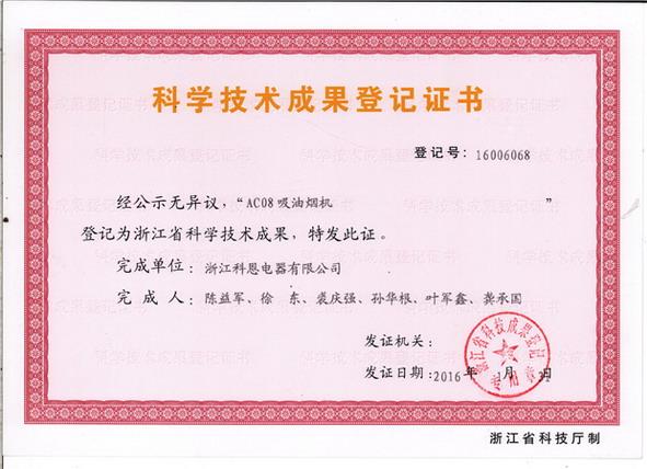 油烟机—科学技术成果登记证书