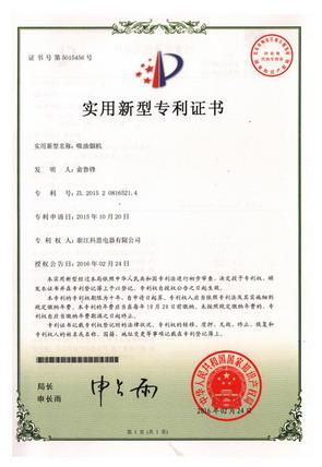 吸油烟机—实用新型专利证书