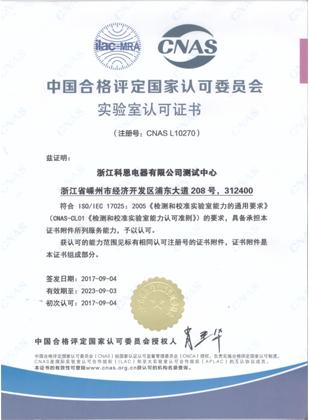 中国合格评定国家认可委员会实验室认可证书(CNAS)