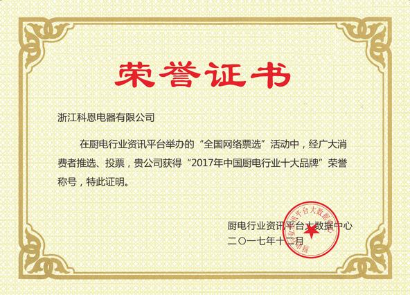 2017中国十大厨电品牌