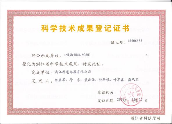 科学技术成果登记证书——烟机AC601