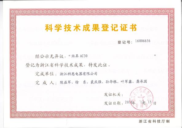科学技术成果登记证书——灶具AC30