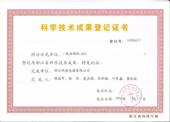 科学技术成果登记证书——烟机AC6