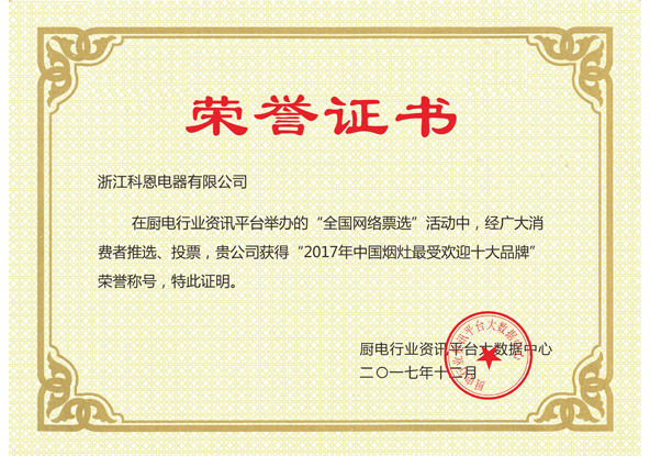 2017中国烟灶最受欢迎十大品牌