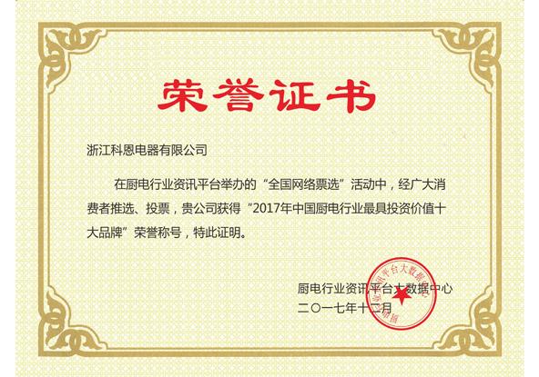 2017中国厨具行业最具投资价值十大品牌