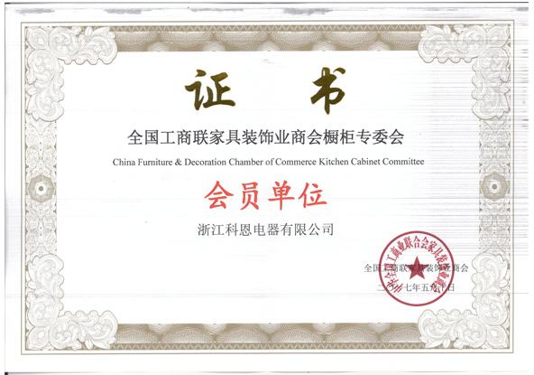 全国工商联家具装饰业商会橱柜专委会会员单位
