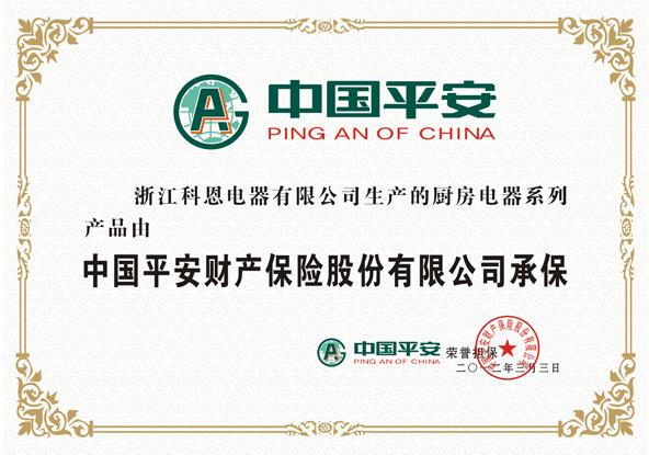 中国平安财产保险股份有限公司承保