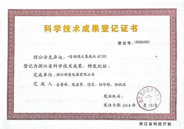 省科技成果登记证书