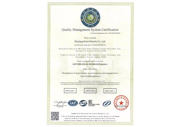 国际标准质量管理体系认证(英文面)