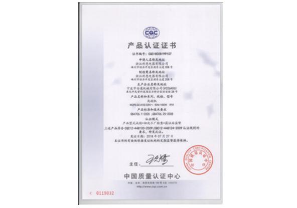 洗碗机中国质量认证(中文面)