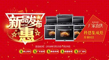科恩厨电2018年7月促销活动新品发布惠