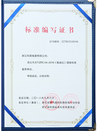 浙江燃气灶协会《集成灶》团体标准起草单位