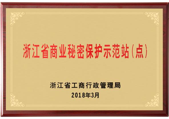浙江省商业秘密保护示范站(点)