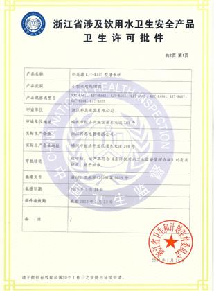 """科恩""""移动水吧""""浙江省涉及饮用水卫生安全产品许可"""