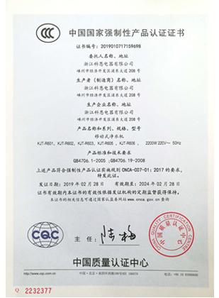 国家3C认证移动净水机(移动水吧)