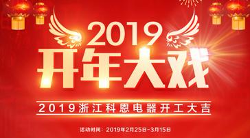2019年开年大戏活动