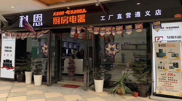 热烈祝贺pk10彩票注册贵州遵义专卖店隆重开业