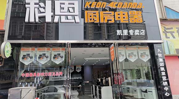 热烈祝贺pk10彩票注册贵州凯里专卖店隆重开业