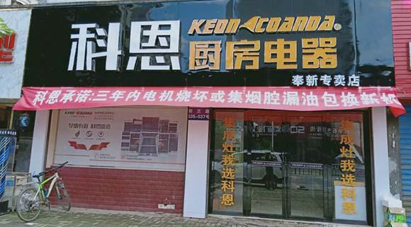 热烈祝贺pk10彩票注册江西奉新专卖店隆重开业