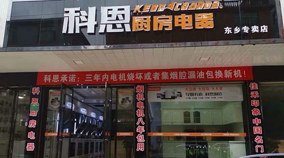 热烈祝贺pk10彩票注册江西东乡专卖店隆重开业
