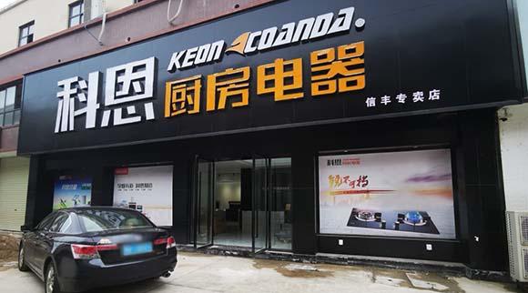 热烈祝贺pk10彩票注册江西信丰专卖店隆重开业