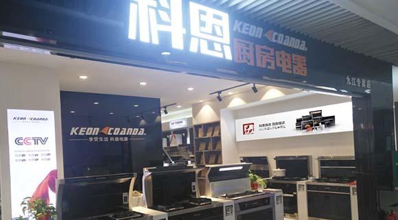 热烈祝贺pk10彩票注册江西九江专卖店隆重开业