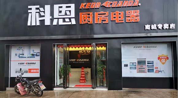 pk10彩票注册江西南城专卖店店面展示