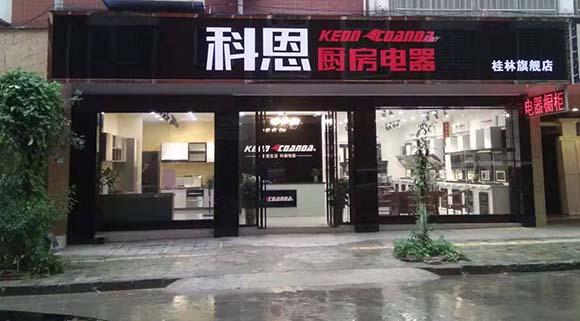 pk10彩票注册广西桂林专卖店店面展示