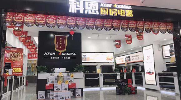 pk10彩票注册甘肃兰州居然之家专卖店店面展示