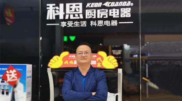 贵州兴义科恩经销商专访|合作九年,坚持便是一条成功之路!