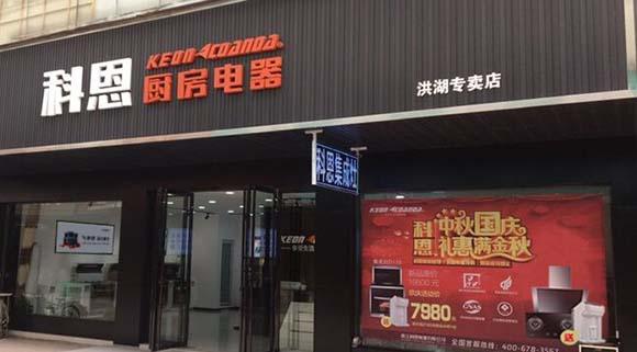 pk10彩票注册湖北洪湖专卖店店面展示