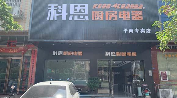 pk10彩票注册广西平南专卖店店面展示