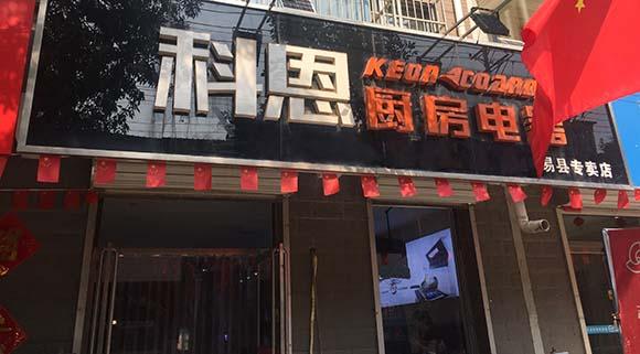 pk10彩票注册河北易县专卖店店面展示