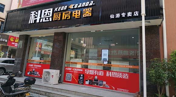 pk10彩票注册福建仙游专卖店店面展示